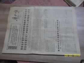 广西日报1968年5月20日