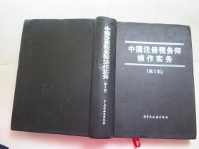 中国注册税务师操作实务(第2版)