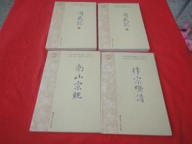 北京佛教文献集成丛书第一辑律学篇(全四册)