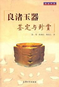 正版全新绝版图书良渚玉器的鉴定与珍赏值得收藏