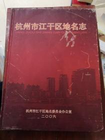 杭州市江干区地名志