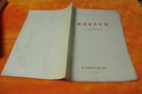 激光及其应用                     杭州市科技情报研究所
