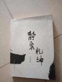 静里乾坤  山西书协副主席韩少辉毛笔签名本