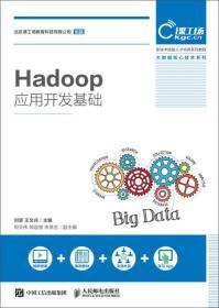 Hadoop应用开发基础