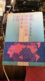 最新涉外经济贸易法律实务全书
