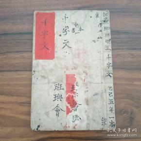 中华民国十年《 千字文 》用墨浓 刻印佳 品相保存完好