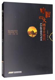 中国四大回音古建筑声学技艺研究与传承