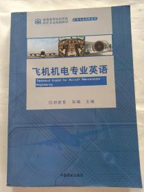 飞机机电专业英语(机务专业高职适用)