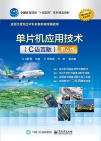 【二手包邮】单片机应用技术(C语言版)第4版 王静霞 电子工业出版