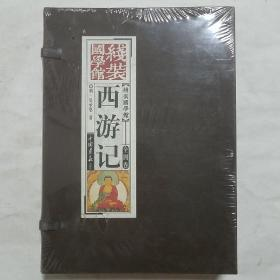 线装国学馆:西游记套装共4册明 吴承恩