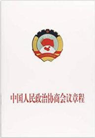 当天发货,秒回复咨询新华书店正版 中国人民政治协商会议章程者:人民出版社 人民出版社 中国政治如图片不符的请以标题和isbn为准。