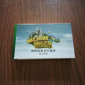 海峡旅游景区通票 爱在福建(优惠总金额12000元)