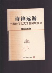 诗神远游:中国如何改变了美国现代诗
