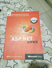 Microsoft ASP.NET自学教程