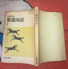 高等学校精选国语1 日文原版