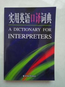 实用英语口译词典