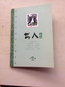 岳麓书社爱书人俱乐部《书人》2007年第四期