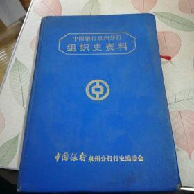 中国银行泉州分行组织史资(1916.3----1995.4)