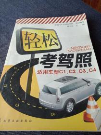 轻松考驾照