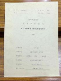 对外汉语教学中否定表达的研究(四川师范大学硕士学位论文)