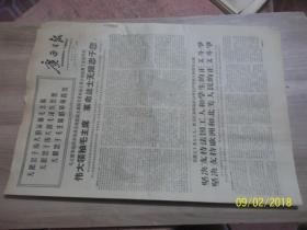 广西日报1968年5月22日