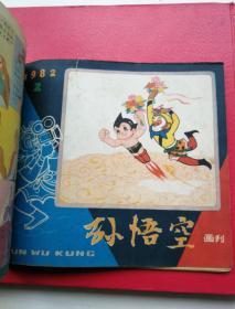 孙悟空画刊1982第3期与《儿童画报》1982年第1、3期合订,合售65元!两册《儿童画报》为赠品!!