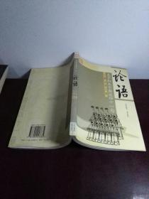 论语——古书今读