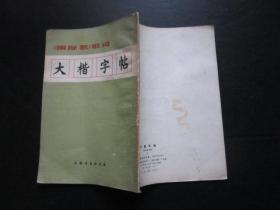 书法类:《国际歌》歌词大楷字帖