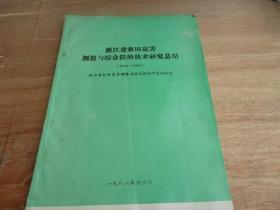 浙江省农田鼠害测报与综合防治技术研究总结(1985--1988)