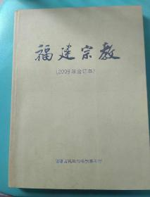 福建宗教2006年合订本