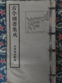 古今图书集成.草木典第五三七册.