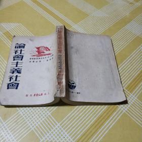论社会主义社会(51年上海振先书屋出版)馆藏