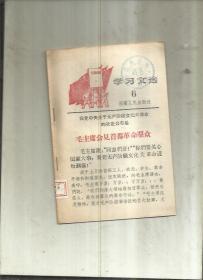 学习文选 1966年6期