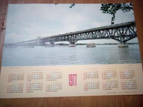 1977年历  黄浦江大桥通车