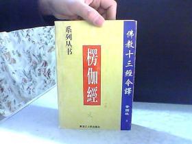 佛教十三经今译 楞伽经
