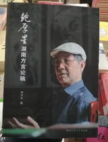 鲍厚星湖南方言论稿