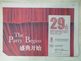 2008北京29届奥运会会刊大全套4开本32期加15期