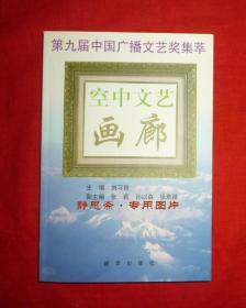 空中文艺画廊——第九届中国广播文艺奖集萃