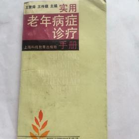 正版现货 实用老年病症诊疗手册 王赞舜 王传馥 主编 上海科技教育出版社出版 图是实物