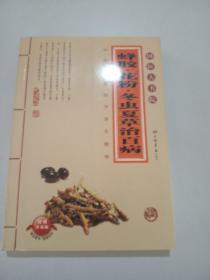 蜂胶·花粉·冬虫夏草治百病(经典珍藏版)