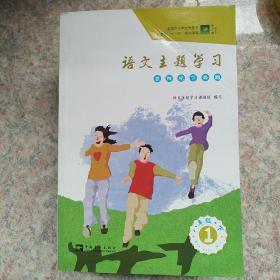 语文主题学习  八年级  下1-6册