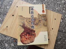 佛教道德经典/佛典丛书