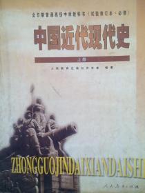 高中课本中国近代现代史上册,高中历史 试验修订本2000年2版,高中历史课本mm