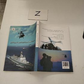 中国军队与海上护航行动(阿拉伯文)