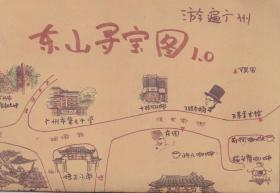 广州东山寻宝图.游遍广州