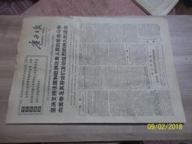 广西日报1968年5月23日