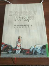 民族传统体育100例