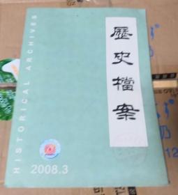 历史档案 2008 3