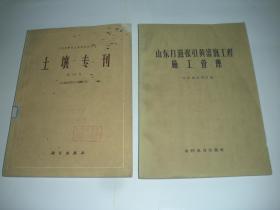 山東打漁張引黃灌溉工程施工管理(16開本,1960年1版1印)2019.4.6日上