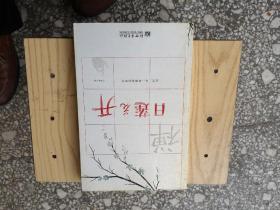 日莲花开:16开简装本